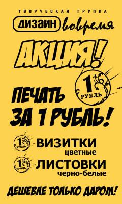 Дизайн вовремя - Визитки по рублю