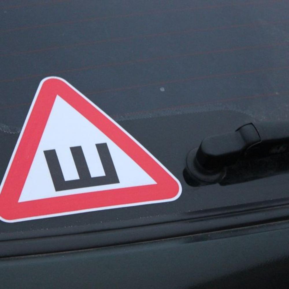 Автолюбители Каменска-Уральского 8 декабря могут снять знак «Шипы»