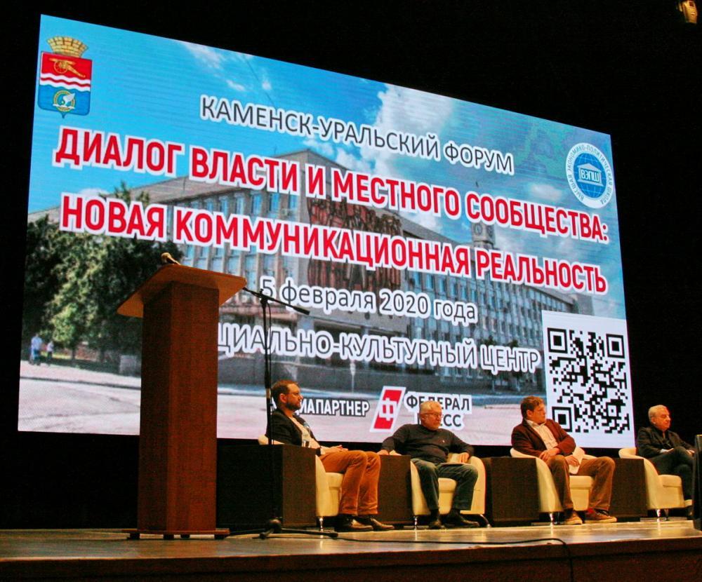Диалог власти и горожан. Итоги уникального форума в Каменске-Уральском