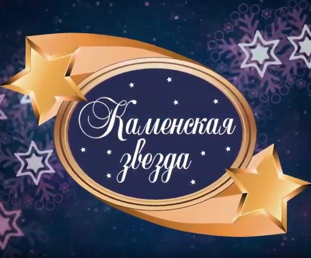 """Каменская звезда. 2 этап. """"Песни XX века"""""""