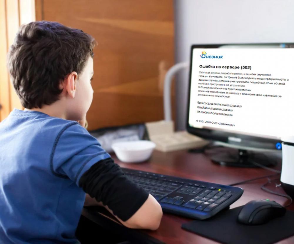 Жители Каменска-Уральского возмутились техническими проблемами дистанционного образования