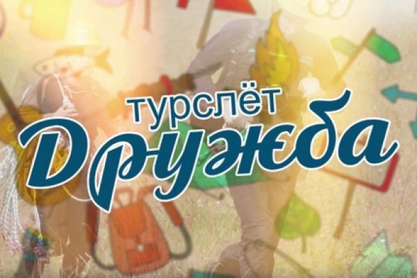 """Турслет """"Дружба"""" 2019 год"""