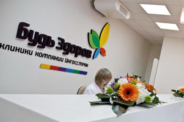 Сеть клиник «Будь здоров», чье отделение есть и в Каменске-Уральском, попала в список самых успешных журнала Forbes...