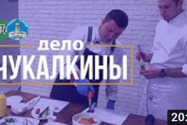 Евгений и Николай Чукалкины: еда, цены и рецепт салата с сырой рыбой