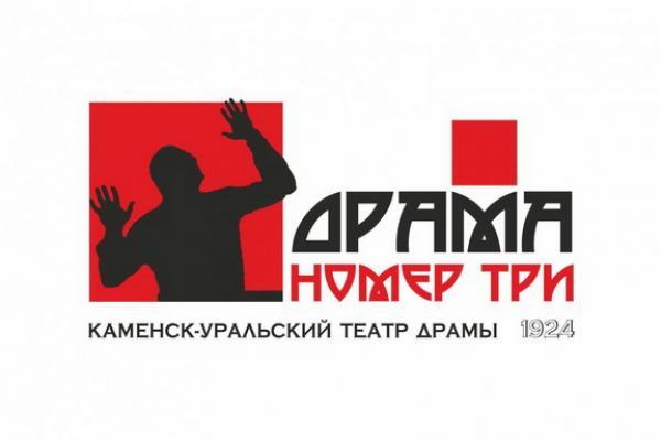 4 ноября, в День народного единства, театр драмы Каменска-Уральского...