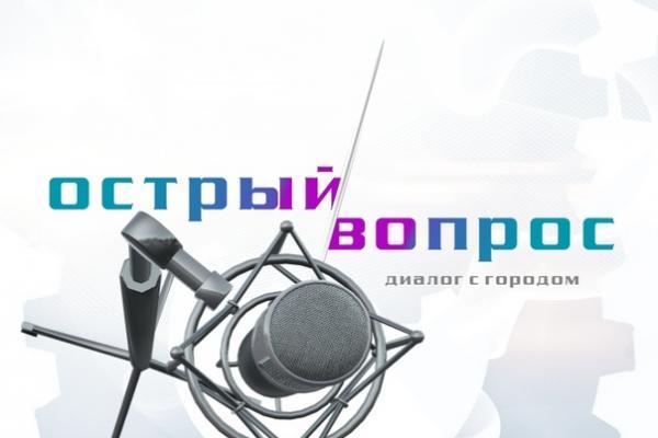 Экстренный выпуск программы «Острый вопрос» будет посвящен началу отопительного сезона в Каменске-Уральском...