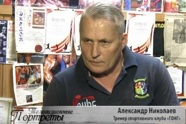 """Телевизионные портреты. Александр Николаев, треннер спортклуба """"Гонг"""""""