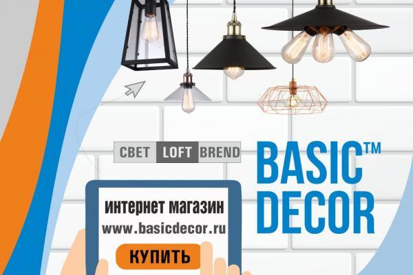 В Каменске-Уральском открылся пункт выдачи крупнейшего интернет-магазина дизайнерских светильников