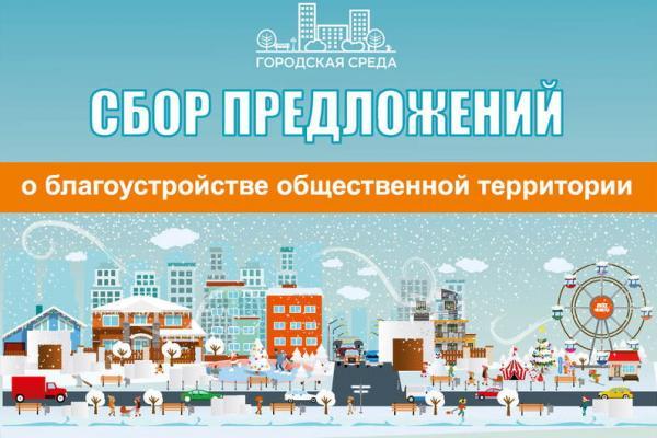 25 ноября станет известно, какие территории предлагают благоустроить в 2021 году жители Каменска-Уральского...