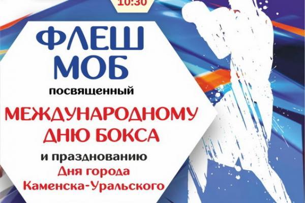 21 июля в Каменске-Уральском на площади Ленинского комсомола пройдет боксерский флешмоб с чемпионом Европы...