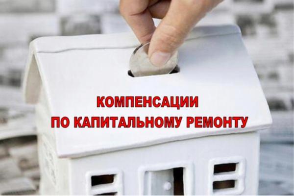 Инвалидам Каменска-Уральского в скором времени будут компенсировать взносы на капремонт...