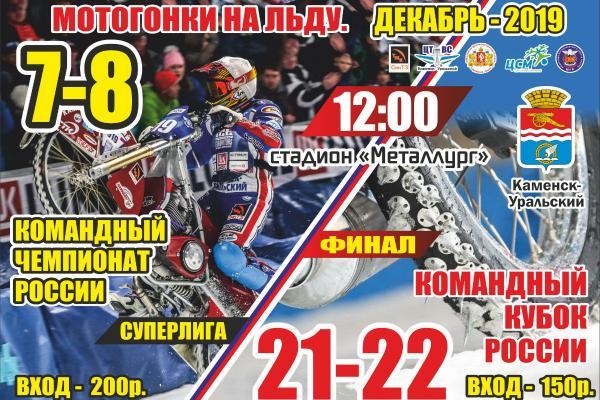 В ближайшие выходные в Каменске-Уральском стартует новый российский сезон ледового спидвея...