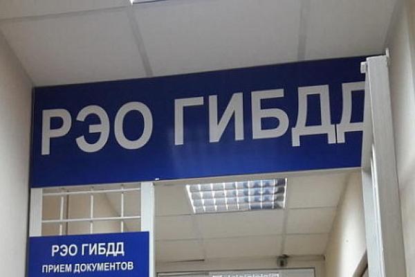 В связи с праздничными днями меняется график работы РЭО ГИБДД Каменска-Уральского...