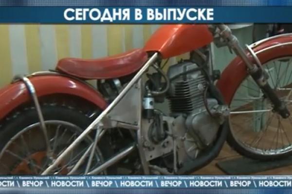 Вечор. В Каменске открылся музей мотоспорта, как можно узнать о своих долгах и многое другое