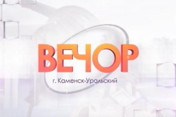 Вечор. Подготовка пожарных к соревнованиям, презентация городов Свердловской области и многое другое