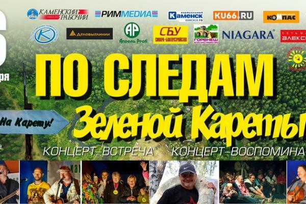 Концерт «По следам «Зеленой кареты» состоится в Каменске-Уральском в...