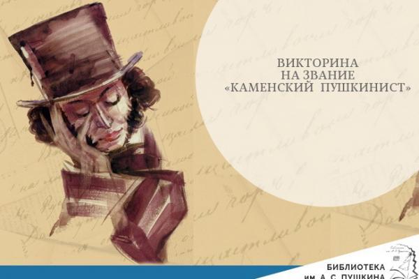 В Каменске-Уральском определят главных пушкинистов города...