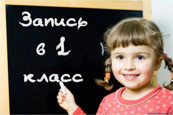 В Каменске-Уральском начинается приёмная кампания по записи детей в первые классы...
