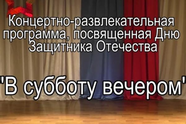 ДКЦ Концерт патриотической песни