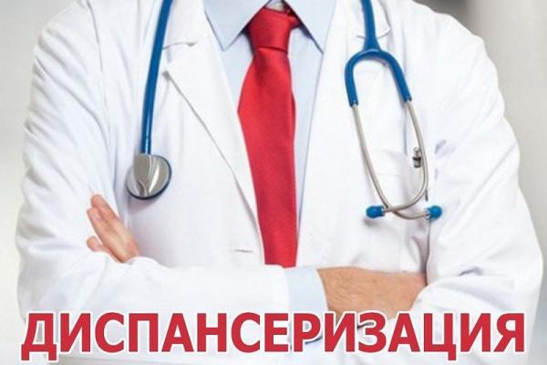 Диспансеризация в Каменске-Уральском временно отменена...