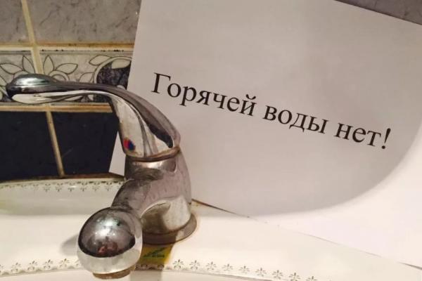 Почти пять десятков многоквартирных домов микрорайоне Ленинский опять остались без горячей воду...