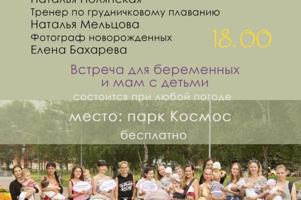 Уникальная встреча для беременных и молодых мам пройдет в Каменске-Уральском 31 мая в парке «Космос»...