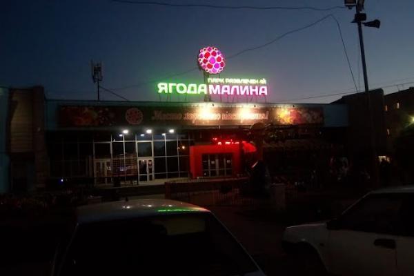 Развлекательный центр «ЯгодаМалина» в Каменске-Уральском закроют. Теперь уже насовсем...
