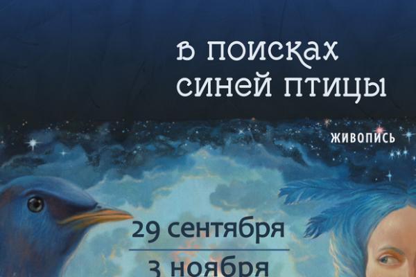 29 сентября в 14.00 в Выставочном зале открывается персональная выставка...