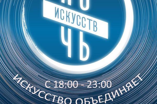 """В Каменске-Уральском пройдет """"Ночь искусств""""..."""