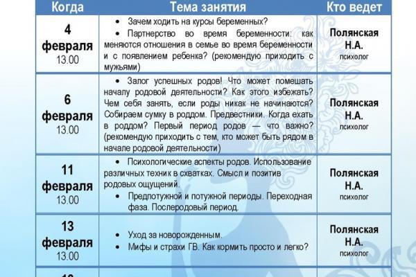 В Каменске-Уральском вновь открывается школа будущих родителей «Счастье нельзя купить - счастье можно родить»...
