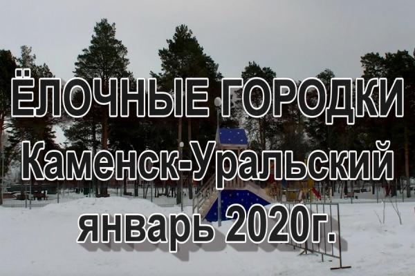 Ёлочные городки - 2020