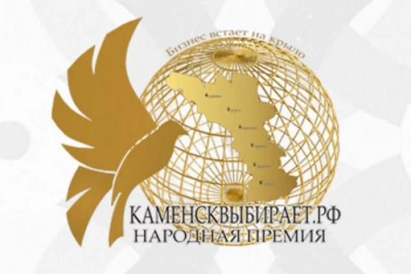 """Премия """"Каменск выбирает"""" стартовала в Каменске-Уральском..."""
