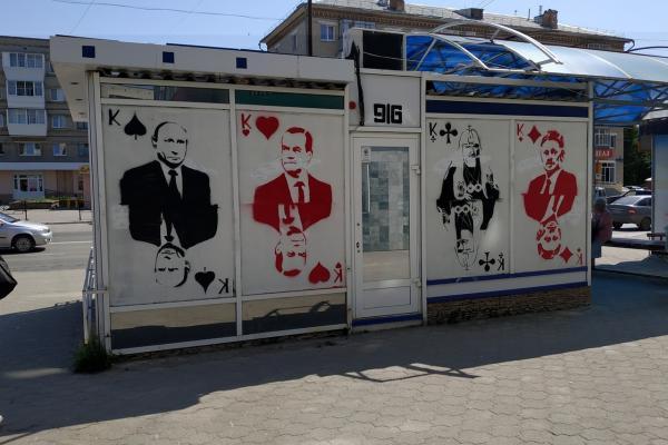 На остановке «Имени Кунавина» в Каменске-Уральском появились необычные портреты лидеров страны...