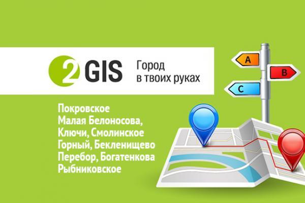 Теперь в 2GIS есть в селах Покровское и Рыбниковское. А еще в Бекленищево, Перебор, Богатёнкова и других деревнях