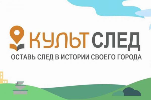 В России стартовал конкурс идей новых достопримечательностей «Культурный след»...