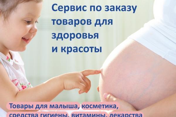 Товары для беременных и малышей на Apteka.RU