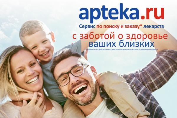 Apteka.ru работает по всей стране