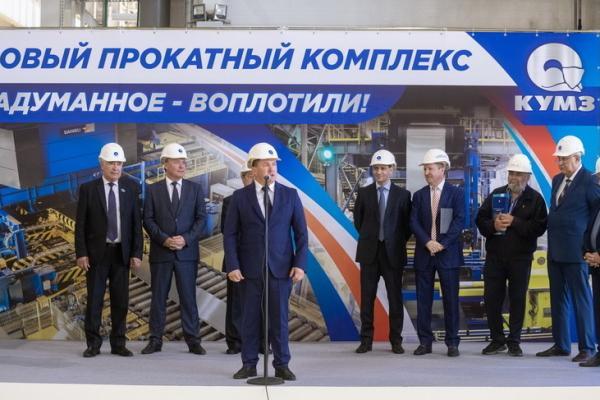Дан старт работе нового прокатного комплекса на Каменск-Уральском металлургическом заводе...