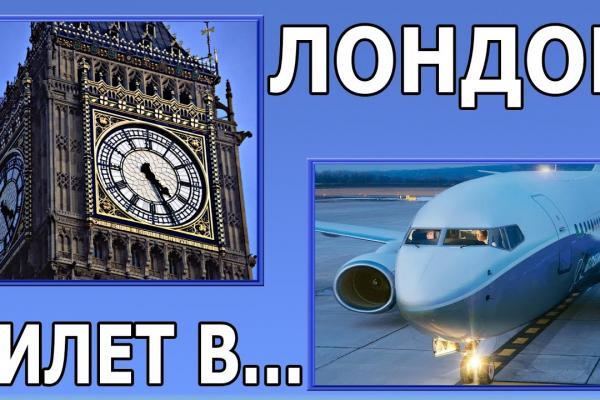 Мошенники обманули пенсионерку из Каменска-Уральского, которая решила купить билеты в Лондон...
