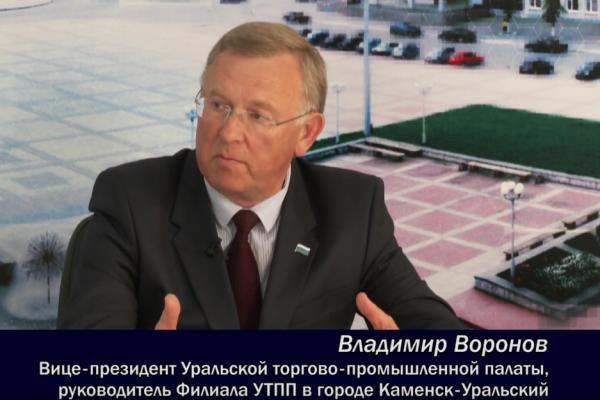 Визит. В гостях В.Воронов, вице-президент Уральской торгово-промышленной палаты