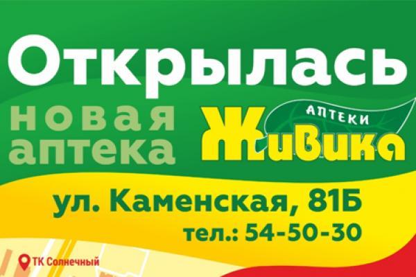 Скидки на лекарства до 30% в новой аптеке Живика в г. Каменск-Уральский!