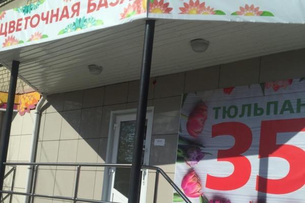 В Каменске-Уральском на тридцать дней закрыли цветочный магазин на Карла Маркса, который работал несмотря на запрет...