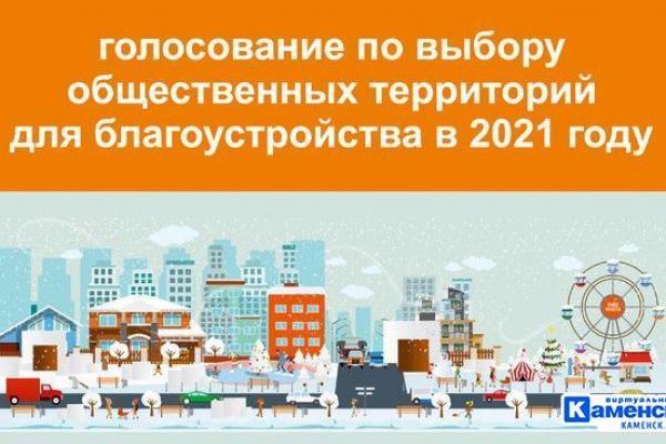 Набережная вновь вышла в лидеры голосования по благоустройству в 2021 году...
