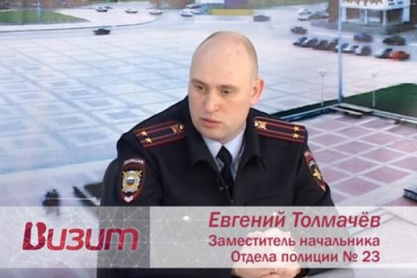 Визит. Е. Толмачёв, Заместитель начальника Отдела полиции № 23