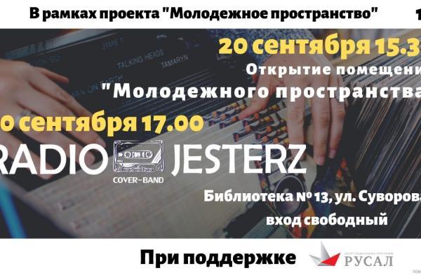 """В Каменске-Уральском откроется площадка """"Молодежное пространство""""..."""