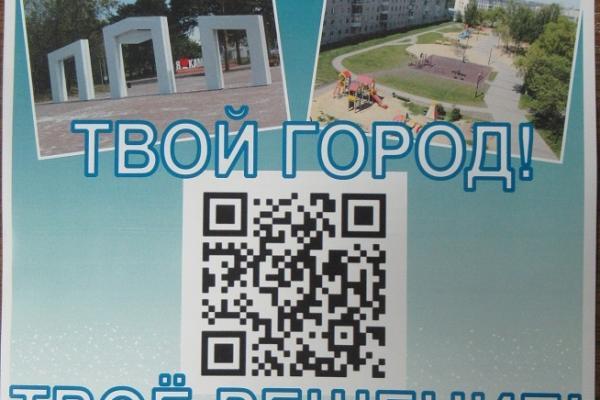 В Каменске-Уральском стартовало голосование по выбору территорий для благоустройства в 2021 году