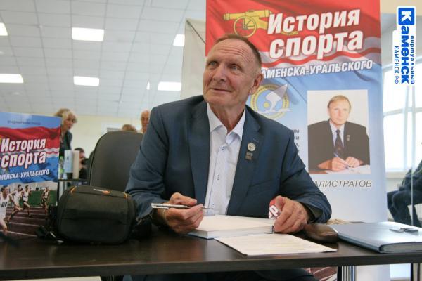 Книгу об истории спорта Каменска-Уральского подарят всем библиотекам города...