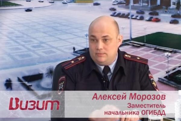 Визит. А. Морозов, заместитель начальника ОГИБДД