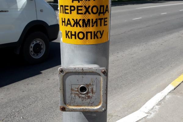 На улице Карла Маркса вандалы вырвали кнопку у светофора. В течение дня...