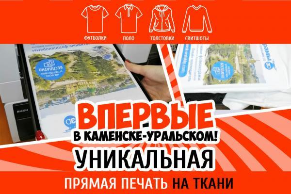 Впервые в Каменске-Уральском! Уникальная прямая печать на хлопчатобумажных футболках, поло, толстовках, худи, свитшотах